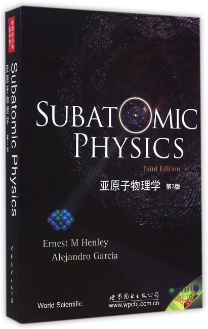 亚原子物理学 第3版