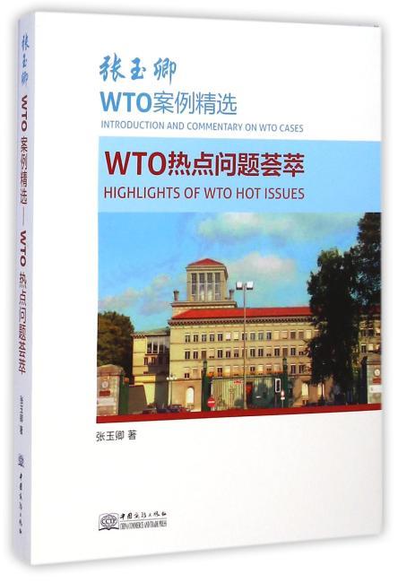 张玉卿WTO案例精选——WTO热点问题荟萃