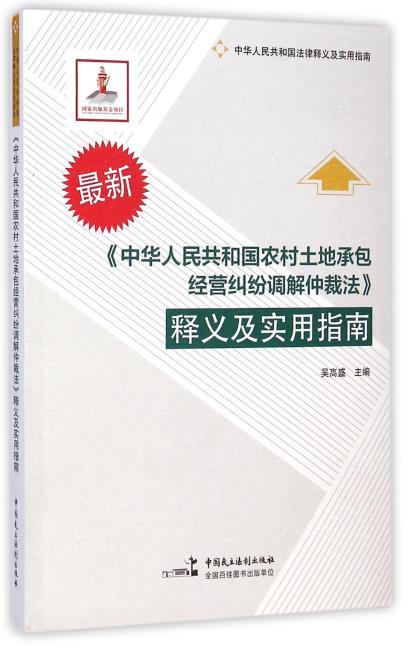 中华人民共和国农村土地承包经营纠纷调解仲裁法释义及实用指南