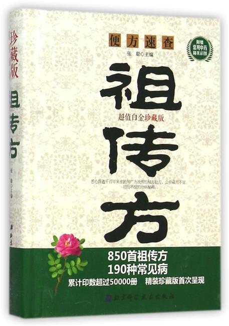 便方速查(珍藏版)——祖传方