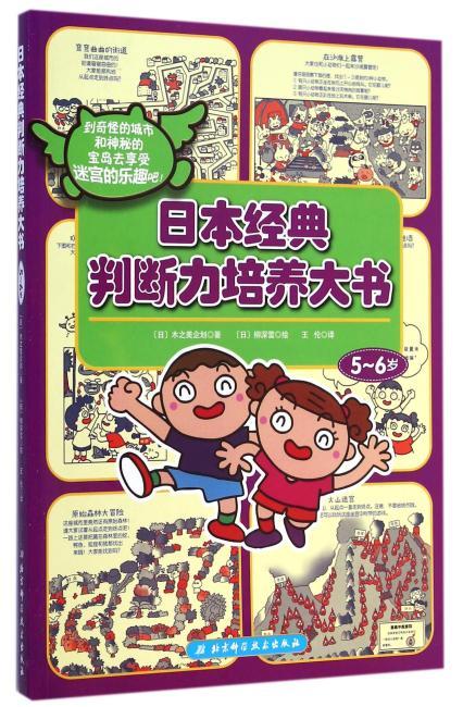 日本经典判断力培养大书.5-6岁