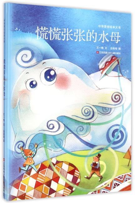 中华原创绘本大系*慌慌张张的水母