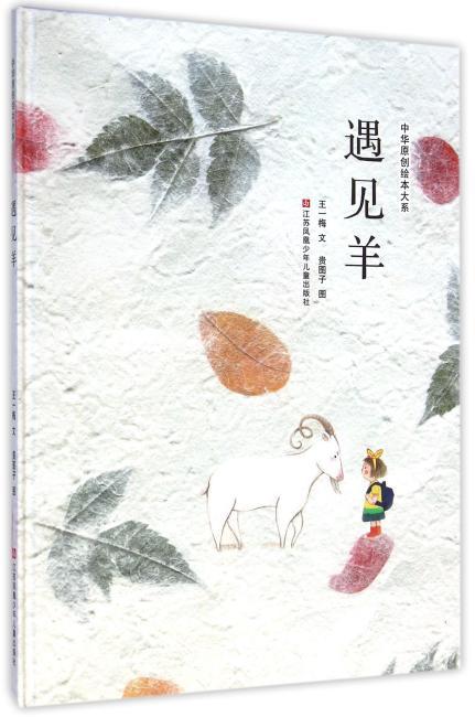 中华原创绘本大系*遇见羊