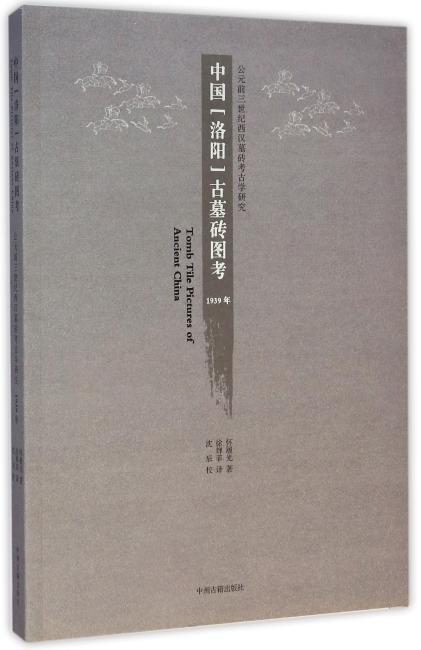 中国(洛阳)古墓砖图考·公元前三世纪西汉墓砖考古学研究