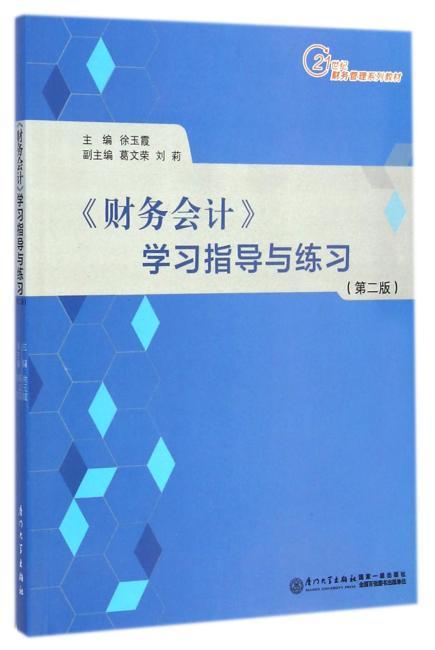 《财务会计》学习指导与练习(第二版)