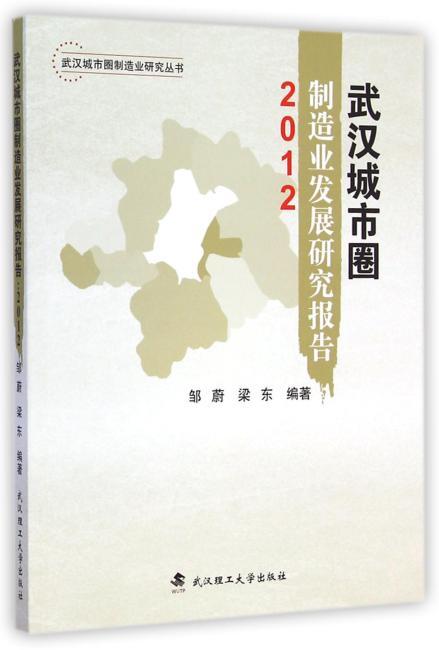 武汉城市圈制造业发展研究报告2012