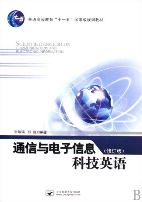 通信与电子信息科技英语(修订版)