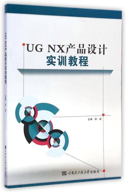 UGNX产品设计实训教程