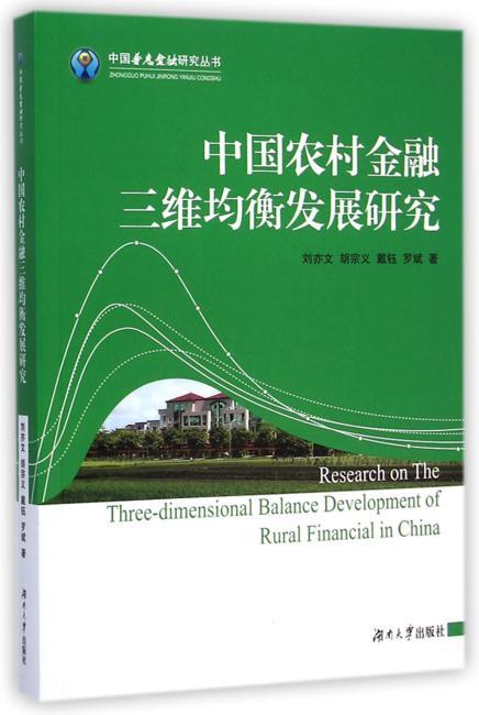 中国农村金融三维均衡发展研究