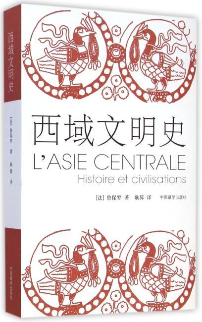 西域文明史