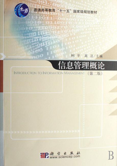 信息管理概论   (第二版)