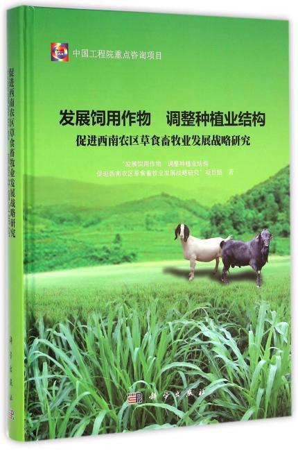 发展饲用作物 调整种植业结构 促进西南农区草食畜牧业发展战略研究