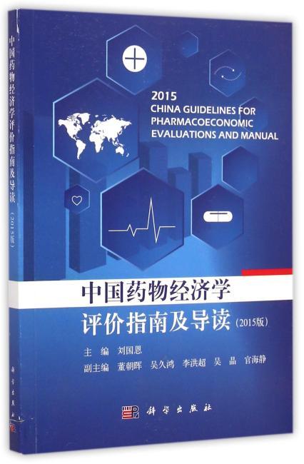 中国药物经济学评价指南及导读