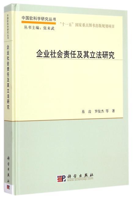 企业社会责任及其立法研究