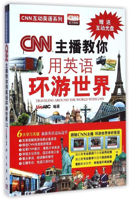 CNN主播教你用英语环游世界