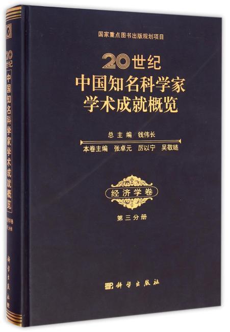 20世纪中国知名科学家学术成就概览·经济学卷·第三分册