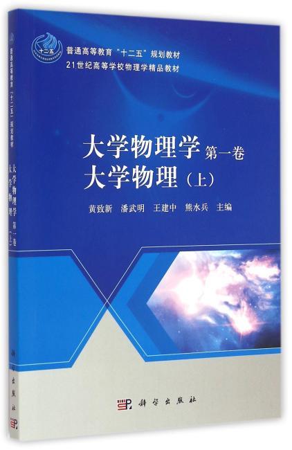 大学物理学  第一卷  大学物理(上)