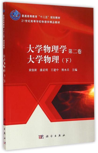 大学物理学  第二卷  大学物理(下)