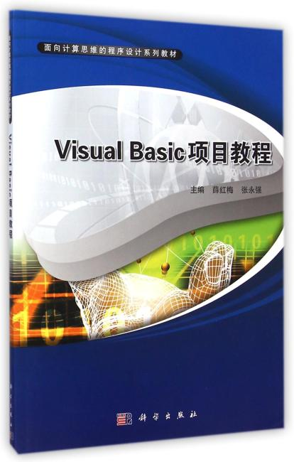 Visual Basic项目教程