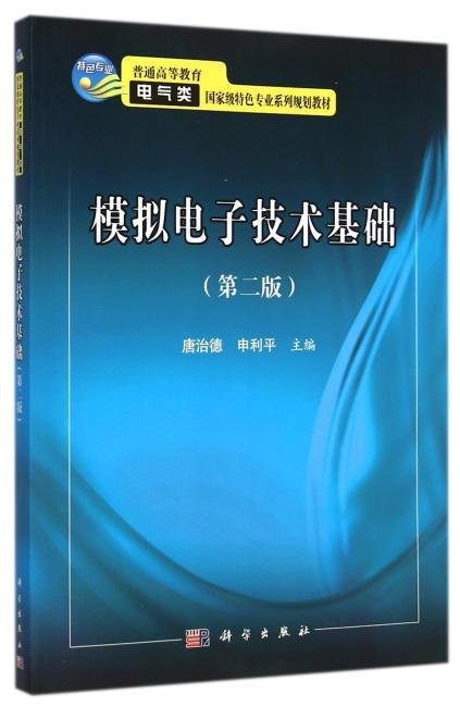模拟电子技术基础(第二版)