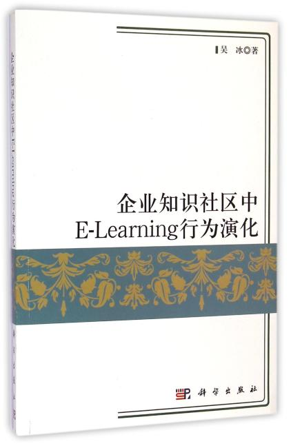 企业知识社区E-Learning行为演化
