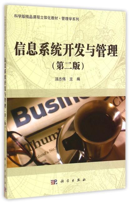 信息系统开发与管理(第二版)