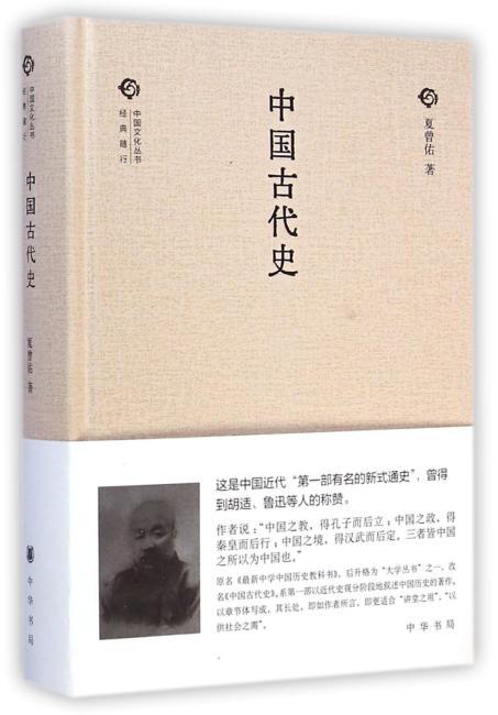"""中国古代史(精)--中国文化丛书""""经典随行"""""""