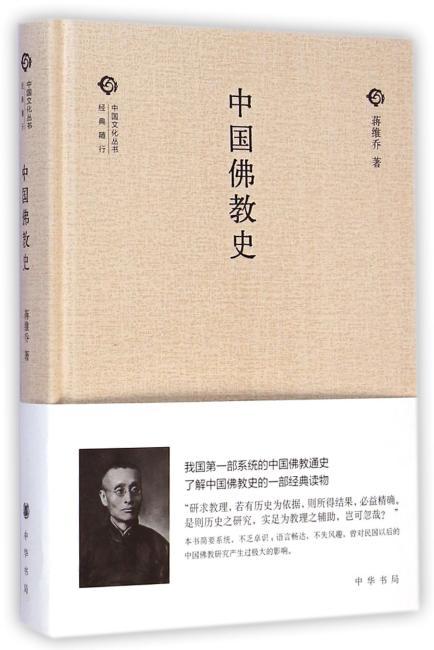 """中国佛教史(精)--中国文化丛书""""经典随行"""""""