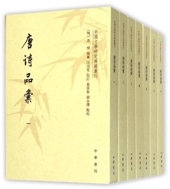 唐诗品汇-中国文学研究典籍丛刊