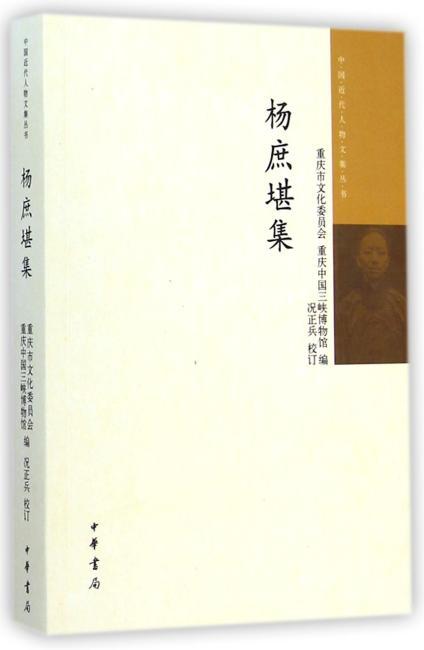 杨庶堪集--中国近代人物文集丛书