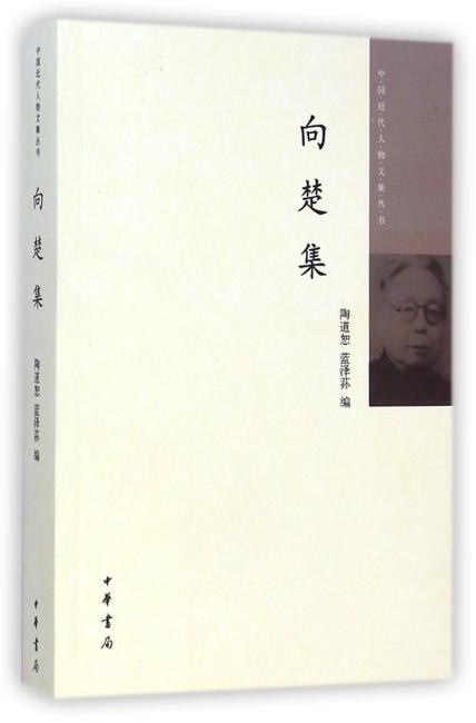 向楚集--中国近代人物文集丛书