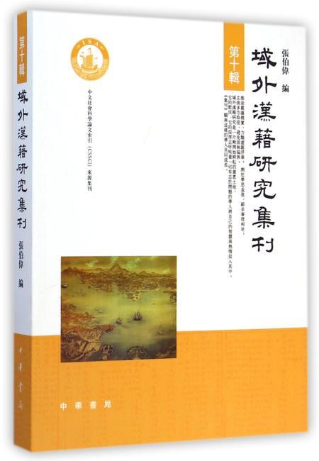 域外汉籍研究集刊 第十辑