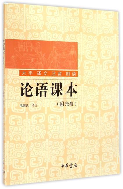 论语课本(附光盘)