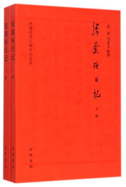 张荫桓日记--中国近代人物日记丛刊