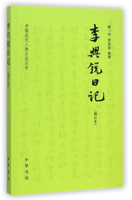 李兴锐日记(增订本)