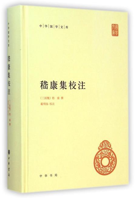 嵇康集校注--中华国学文库  (精)