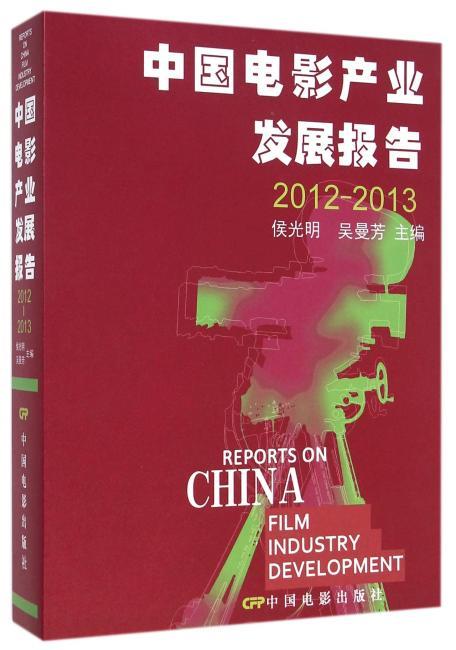 中国电影产业发展报告2012-2013