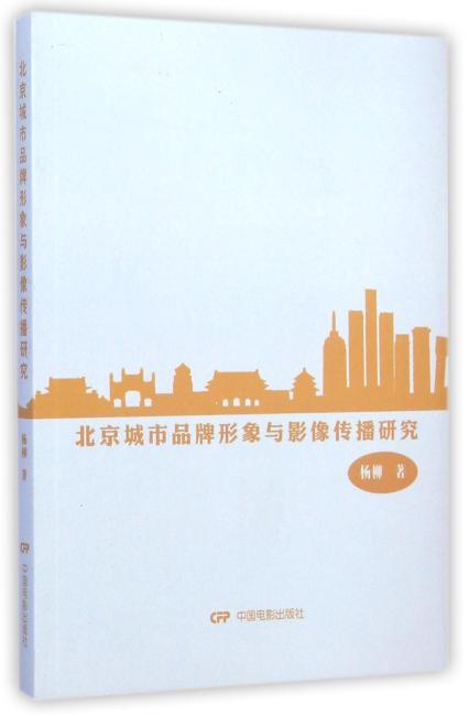 北京城市品牌形象与影像传播研究