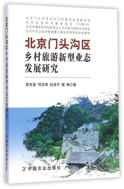 北京门头沟区乡村旅游新型业态发展研究