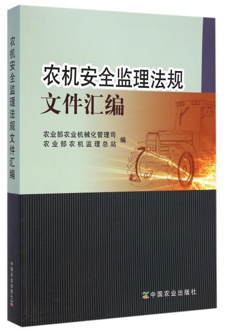 农机安全监理法规文件汇编