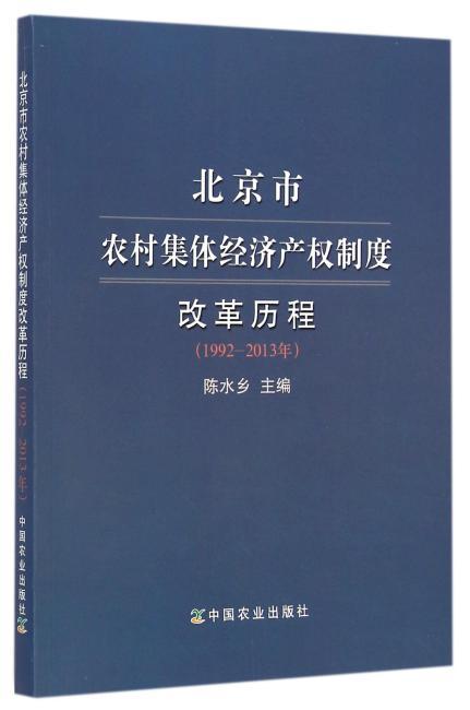 北京市农村集体经济产权制度改革历程(1992—2013年)