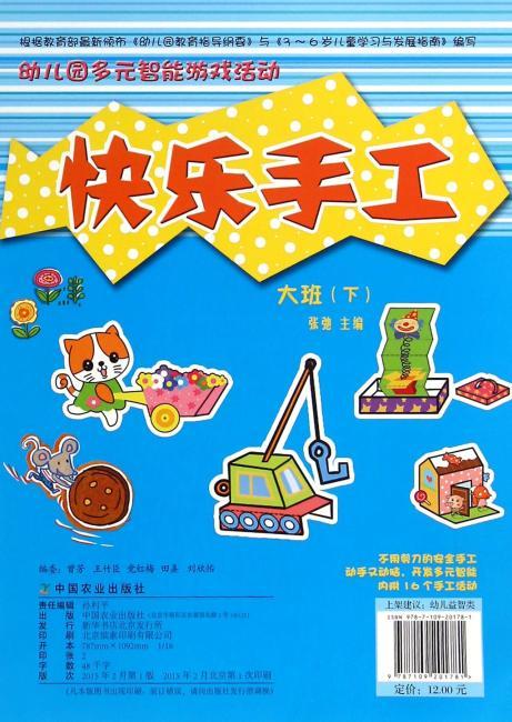 幼儿园多元智能游戏活动 快乐手工 大班(下)