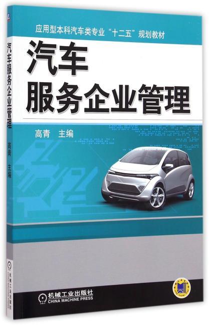 """汽车服务企业管理(应用型本科汽车类专业""""十二五""""规划教材)"""