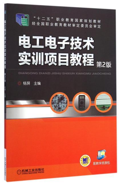 """电工电子技术实训项目教程(第2版,""""十二五""""职业教育国家规划教材)"""