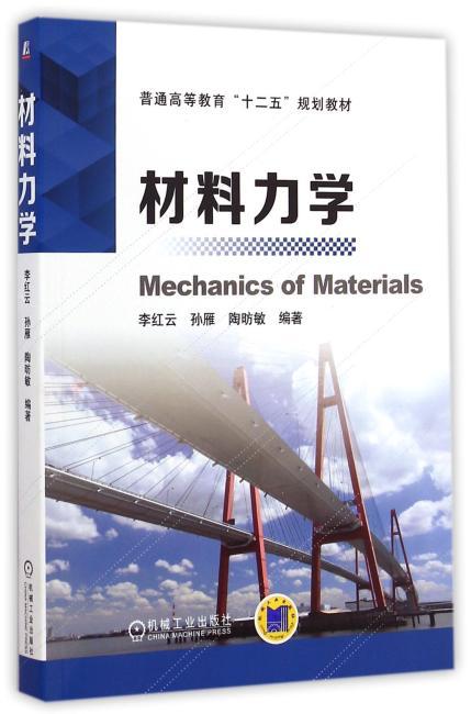 """材料力学(普通高等教育""""十二五""""规划教材)"""