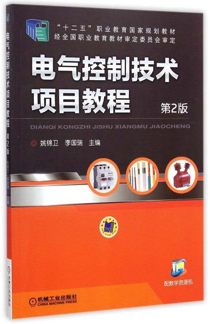 """电气控制技术项目教程(第2版,""""十二五""""职业教育国家规划教材)"""