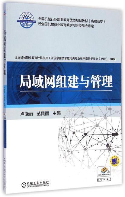 局域网组建与管理(全国机械行业职业教育优质规划教材)