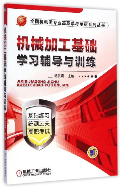 机械加工基础学习辅导与训练(全国机电类专业高职单考单招系列丛书)