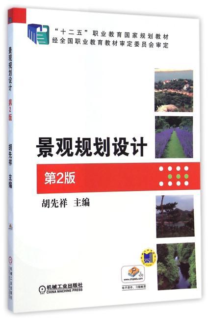 """景观规划设计(第2版,""""十二五""""职业教育国家规划教材)"""