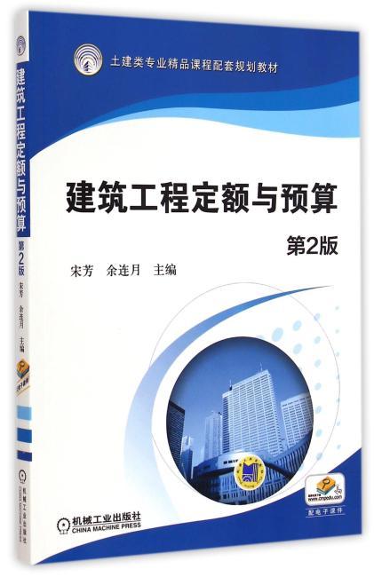 建筑工程定额与预算(第2版,土建类专业精品课程配套规划教材)